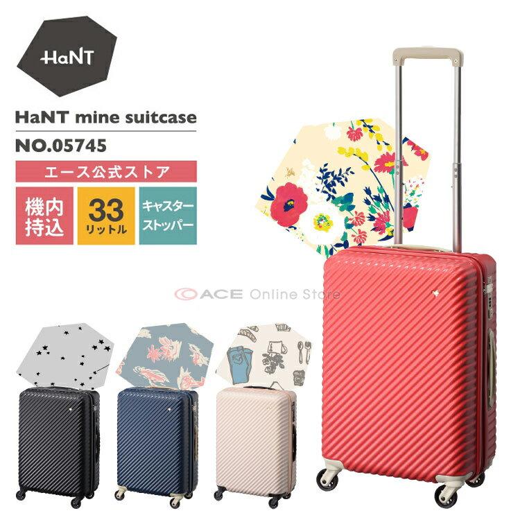 スーツケース キャリーバッグ 機内持ち込み Sサイズ ハント マイン 送料無料 ポイント10倍 33リットル キャリーケース 05745