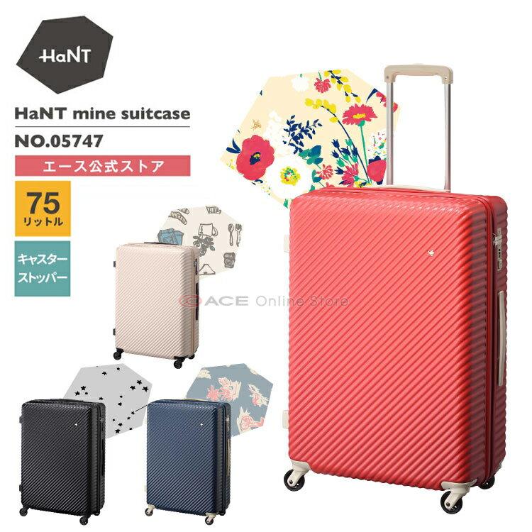 スーツケース Lサイズ かわいい HaNT/ハント マイン 75リットル キャスターストッパー付き キャリーバッグ キャリーケース 05747