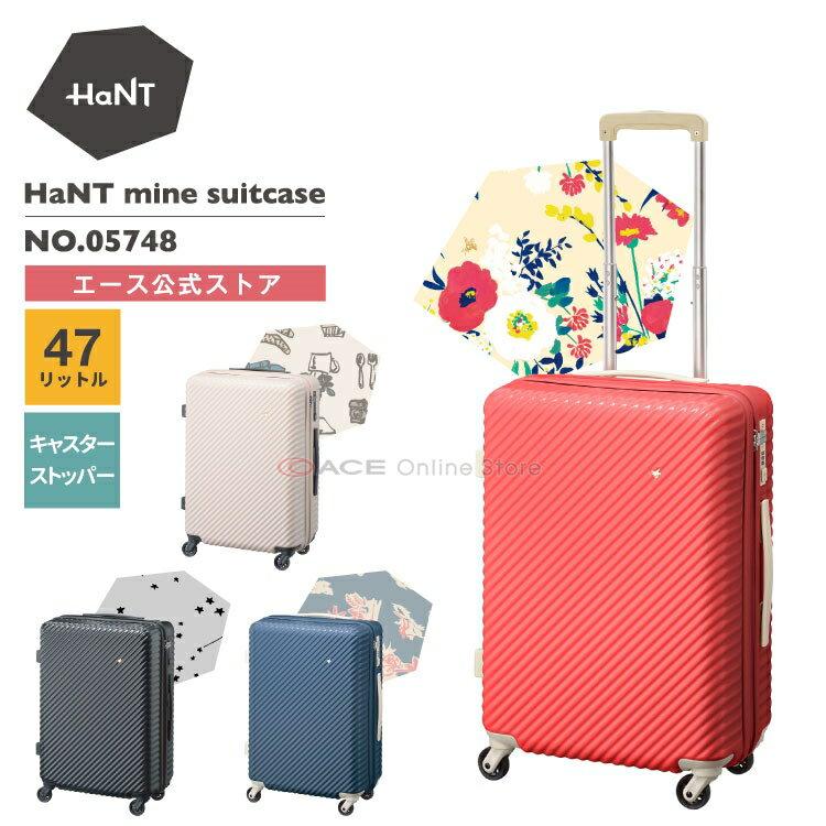 スーツケース Mサイズ かわいい レディース HaNT/ハント マイン シリーズ 47リットル キャリーケース キャリーバッグ 便利なキャスターストッパー付き 05748