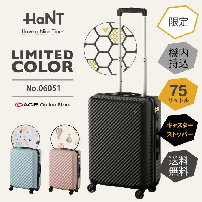 スーツケース キャリーバッグ 機内持ち込み レディース Sサイズ エース 送料無料 ポイント10倍 HaNT ハント マイン LTD 33リットル 06051