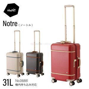 スーツケース 機内持ち込み かわいい HaNT ハント ノートル 06881 キャリーケース キャリーバッグ ストッパー Sサイズ 31リットル