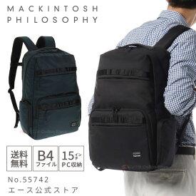 リュックサック メンズ ビジネス マッキントッシュフィロソフィー MACKINTOSH PHILOSOPHY トロッターバッグIII B4サイズ 15インチPC収納 バックパック 55742