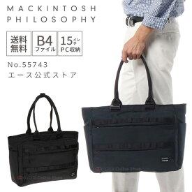 ビジネスバッグ トート メンズ ナイロン マッキントッシュフィロソフィー MACKINTOSH PHILOSOPHY トロッターバッグIII B4サイズ 15インチPC収納 ビジネストート 55743