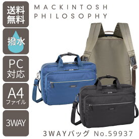 3WAYバッグ メンズ MACKINTOSH PHILOSOPHY ビジネスバッグ 送料無料 ポイント10倍 マッキントッシュフィロソフィー ブリーフケース 背負えるビジネスバッグ リュックサック A4サイズ 13インチ PC収納 59937