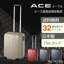 スーツケース メンズ レディース ACE オーブル 日本製 エース公式 海外旅行 出張 送料無料 ポイント10倍 1〜2泊旅行に 32リットル 機内持ち込み 可...