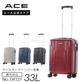 スーツケース 機内持ち込み Sサイズ エース ACE オーブル2 04121 Sサイズ 33リットル メンズ レディース 2〜3泊旅行に ジッパータイプ キャリーバッグ キャリーケース