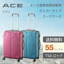 スーツケース ACE クラン レディース エース公式 修学旅行 海外旅行 出張  送料無料 ポイント10倍 3〜4泊程度の旅行に 55リットル ジッパータイプ キャリーバッグ キャリーケース 0618