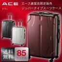 スーツケース ACE クラン メンズ レディース エース公式 海外旅行 出張  送料無料 ポイント10倍 1週間程度の旅行に 85リットル ジッパータイプ キャリーバッグ キャリーケース 06183