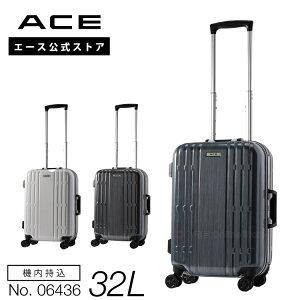 スーツケース 機内持ち込み フレーム ACE ボルケーノ Sサイズ 32リットル メンズ レディース 2〜3泊旅行に フレームタイプ キャリーバッグ キャリーケース 06436