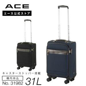 キャリーケース 機内持ち込み ACE アーブルTR 31982 キャスターストッパー搭載 Sサイズ 31リットル メンズ レディース ソフトタイプ 国際線・100席以上 キャリーバッグ