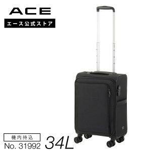 キャリーケース 機内持ち込み ACE アトラスTR 31992 Sサイズ 34リットル メンズ レディース ソフトタイプ 国際線・100席以上 キャリーバッグ