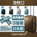 アウトレット 25%OFF スーツケース プロテカ 360 メタリック PROTECA ポイント10倍 送料無料 エース 3泊程度…