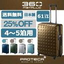 アウトレット 25%OFF スーツケース プロテカ ポイント10倍 メタリック PROTECA 360 送料無料 エース 4,5泊程度の旅行におすすめスーツケー...