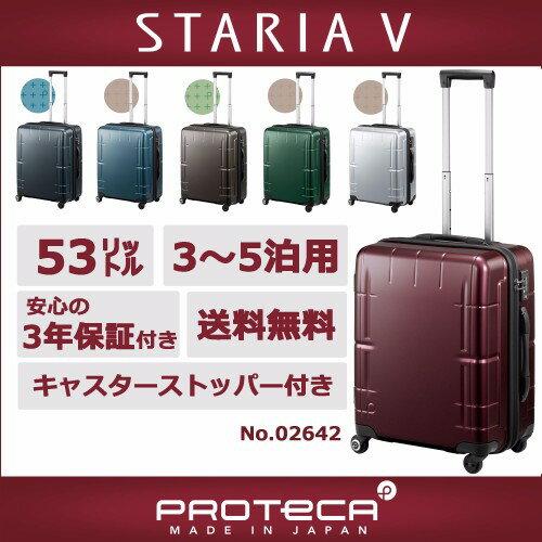 スーツケース エース公式 プロテカ  ポイント10倍 スタリアV 送料無料 3〜5泊程度の旅行用スーツケース 53リットル 3年保証付き キャリーバッグ キャリーケース 02642