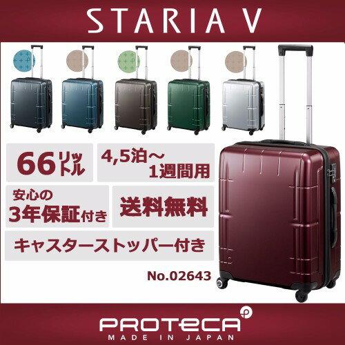 スーツケース エース公式 プロテカ  ポイント10倍 スタリアV 送料無料 3年保証付き 4,5泊〜1週間程度の旅行用スーツケース 66リットル キャリーバッグ キャリーケース 02643