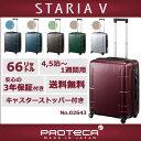 スーツケース プロテカ  ポイント10倍 スタリアV 送料無料 3年保証付き 4,5泊〜1週間程度の旅行用スーツケース 66リットル 02643