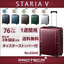 スーツケース プロテカ  ポイント10倍 スタリアV 送料無料 3年保証付き 1週間程度の旅行用スーツケース 76リットル 02645