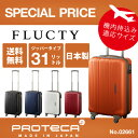 スーツケース 機内持ち込み プロテカ アウトレット エース フラクティ ポイント10倍 送料無料  31リットル 02661