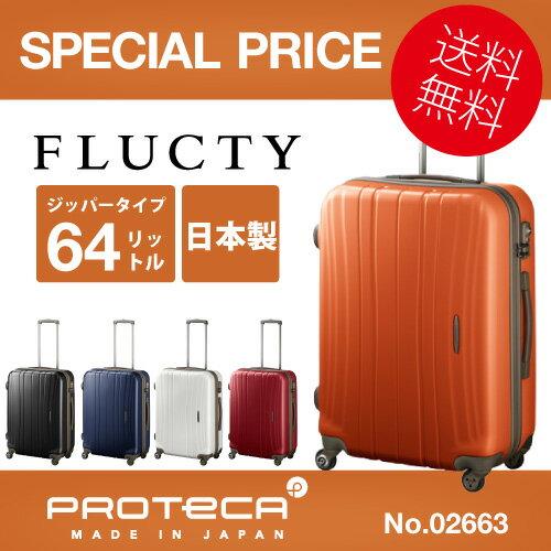 スーツケース プロテカ アウトレット フラクティ ポイント10倍 送料無料  64リットル 02663