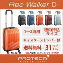 スーツケース 機内持ち込み プロテカ 送料無料 ポイント10倍 フリーウォーカーD パワフル&機敏な走行性能!◆1…
