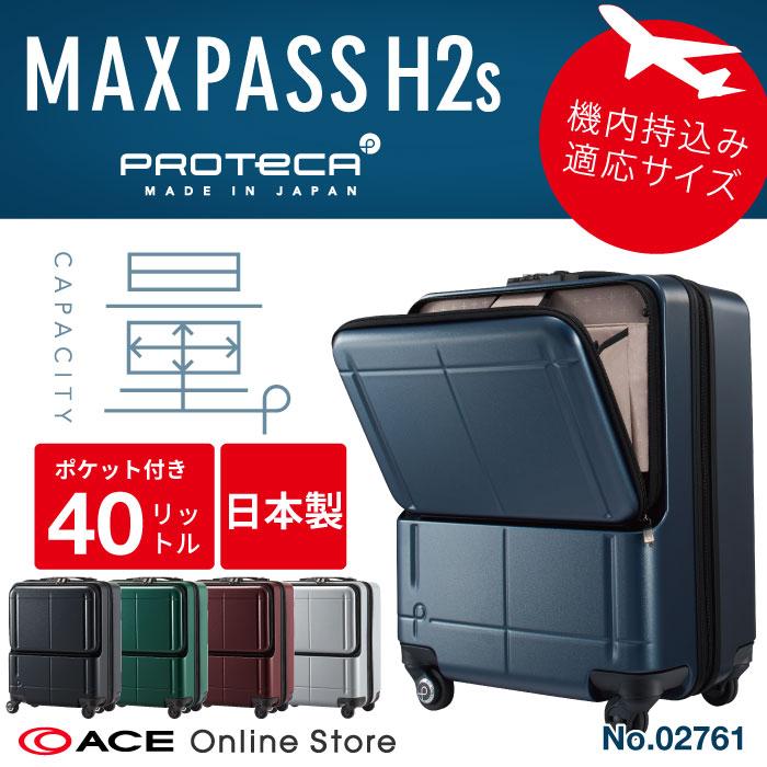 スーツケース 機内持込 プロテカ マックスパス H2s ジッパータイプ PC収納 40リットル エース 送料無料 ポイント10倍 出張 キャリーケース キャリーバッグ 02761