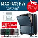 【3年保証付】スーツケース 2017年最新モデル フロントポケット 付 日本製 機内持込 最大容量 プロテカ/PROTECA マックスパス H2s ジッパータイプ PC収納 40リットル エース 送料