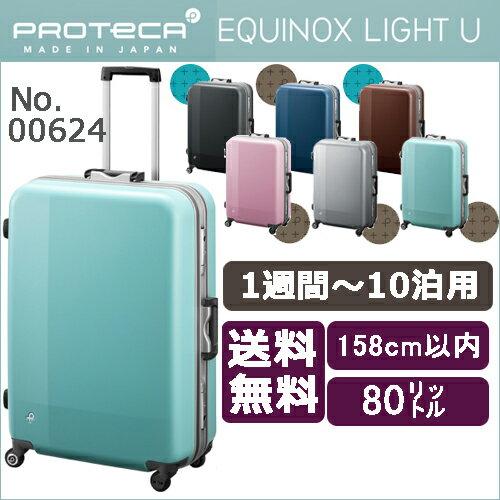 スーツケース プロテカ アウトレット 25%OFF  送料無料 ポイント10倍 エキノックスライトU  80リットル☆1週間〜10泊程度のご旅行向きスーツケース 00624
