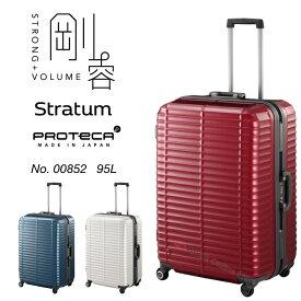 0a5cabd4ef スーツケース LLサイズ フレーム プロテカ/PROTECA ストラタム 95リットル 【3年保証付き