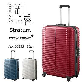 スーツケース Lサイズ フレーム プロテカ/PROTECA ストラタム 80リットル 【3年保証付き】 マグネシウム合金フレーム採用 日本製 キャリーバッグ キャリーケース 00853