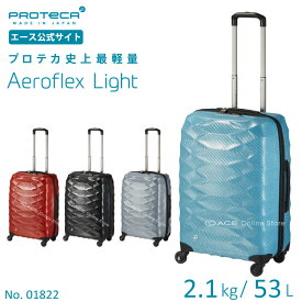スーツケース 軽量 おすすめ プロテカ 旅行かばん PROTECA エアロフレックスライト プロテカ史上最軽量 01822 | 53リットル 2.1kg 3・4泊程度 旅行 日本製 キャリーバッグ キャリーケース 独自開発 新素材 驚きの軽さ