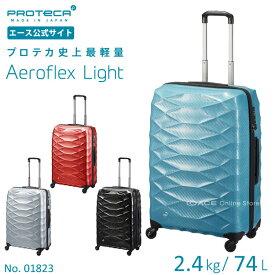 スーツケース 軽量 おすすめ プロテカ 旅行かばん PROTECA エアロフレックスライト プロテカ史上最軽量 01823 | 74リットル 2.4kg 1週間程度 旅行 日本製 キャリーバッグ キャリーケース 独自開発 新素材 驚きの軽さ