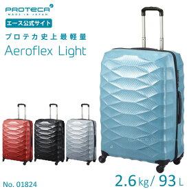 スーツケース LLサイズ 軽量 おすすめ プロテカ 旅行かばん PROTECA エアロフレックスライト プロテカ史上最軽量 01824 | 93リットル 2.6kg 1週間〜10泊程度 日本製 キャリーバッグ キャリーケース 独自開発 新素材 驚きの軽さ
