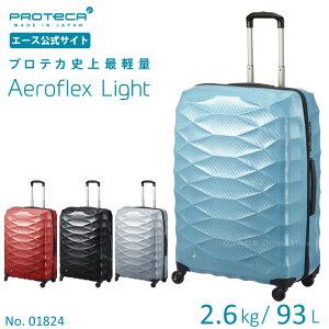 スーツケース LLサイズ 軽量 おすすめ プロテカ 旅行かばん PROTECA エアロフレックスライト プロテカ史上最軽量 01824 | 93リットル 2.6kg 1週間〜10泊程度 日本製 キャリーバッグ キャ