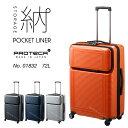 スーツケース Mサイズ フロントオープン プロテカ/PROTECA ポケットライナー 72リットル 15インチPC収納 キャ…