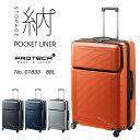 スーツケース Lサイズ フロントオープン プロテカ/PROTECA ポケットライナー 88リットル 15インチPC収納 キャリーバッグ キャリーケース 01833