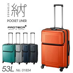 スーツケース Mサイズ フロントオープン プロテカ/PROTECA ポケットライナー 53リットル 15インチPC収納 キャリーバッグ キャリーケース 01834