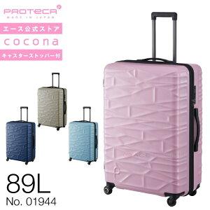 プロテカ ココナ 69cm 01944
