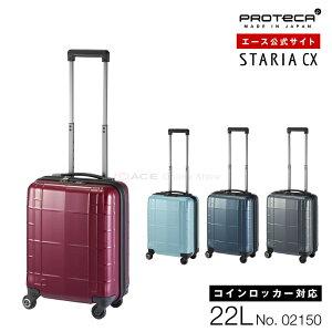 スーツケース 機内持ち込み SSサイズ プロテカ スタリア CX 02150 22リットル コインロッカー対応 キャリーケース 日本製