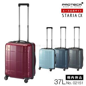 スーツケース 機内持ち込み Sサイズ プロテカ スタリア CX 02151 37リットル キャリーケース 日本製