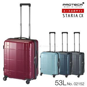 スーツケース Mサイズ プロテカ スタリア CX 02152 53リットル キャリーケース
