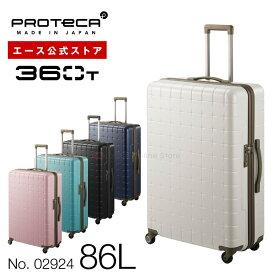 スーツケース Lサイズ プロテカ/PROTECA 360T 86リットル 日本製 タテにもヨコにも開けられる キャリーバッグ キャリーケース 02924