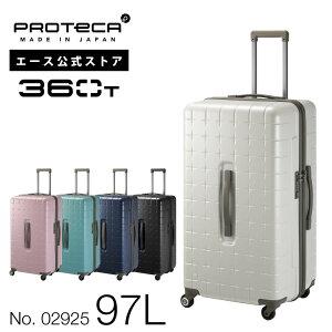 スーツケース XLサイズ LLサイズ 大容量 プロテカ 02925 日本製 プロテカ 360T 97リットル トランクサイズ タテにもヨコにも開けられる キャリーバッグ キャリーケース