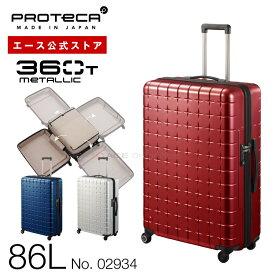 スーツケース Lサイズ プロテカ/PROTECA 360T メタリック 86リットル 日本製 タテにもヨコにも開けられる キャリーバッグ キャリーケース 02934
