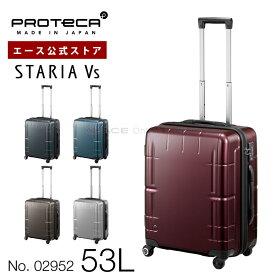 スーツケース Sサイズ ジッパー プロテカ/PROTECA スタリアVs 53リットル キャスターストッパー搭載 日本製 キャリーバッグ キャリーケース 02952