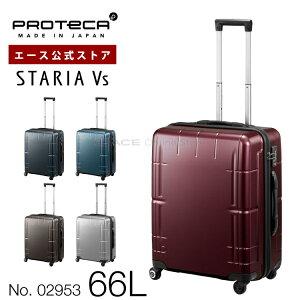 スーツケース Mサイズ ジッパー プロテカ/PROTECA スタリアVs 66リットル キャスターストッパー搭載 日本製 キャリーバッグ キャリーケース 02953