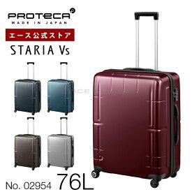 スーツケース Lサイズ ジッパー プロテカ/PROTECA スタリアVs 76リットル 【3年保証付き】 キャスターストッパー搭載 日本製 キャリーバッグ キャリーケース 02954
