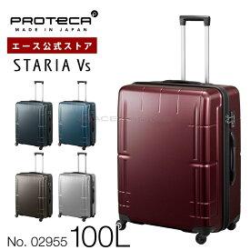 スーツケース 大容量 LLサイズ ジッパー プロテカ/PROTECA スタリアVs 100リットル キャスターストッパー搭載 日本製 キャリーバッグ キャリーケース 02955