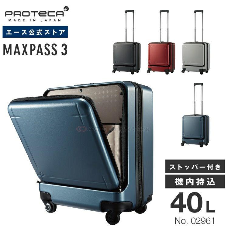 スーツケース 機内持ち込み 旅行かばん プロテカ マックスパス3 ファスナー エース ストッパー付き 02961 フロントオープン Proteca ジッパータイプ PC収納 40リットル エース 出張 キャリーケース キャリーバッグ 旅行用 仕事用