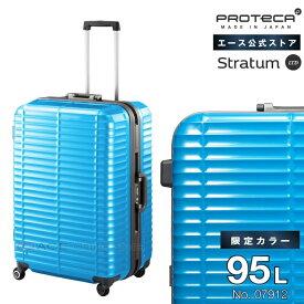 スーツケース LLサイズ フレーム 大容量 プロテカ/PROTECA ストラタムLTD 95リットル 【3年保証】 マグネシウム合金フレーム採用 日本製 スカイブルー キャリーバッグ キャリーケース 07912