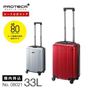 スーツケース Sサイズ 機内持ち込み プロテカ スペッキ 33リットル 日本製 ジッパータイプ サイレントキャスター キャリーケース 08021